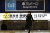 Au Japon, une assurance contre les accusations de pelotage