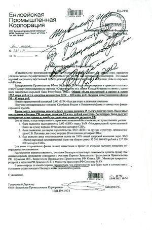 Aujourd'hui, le président Poutine annote de sa main un document qui précipite sa perte.