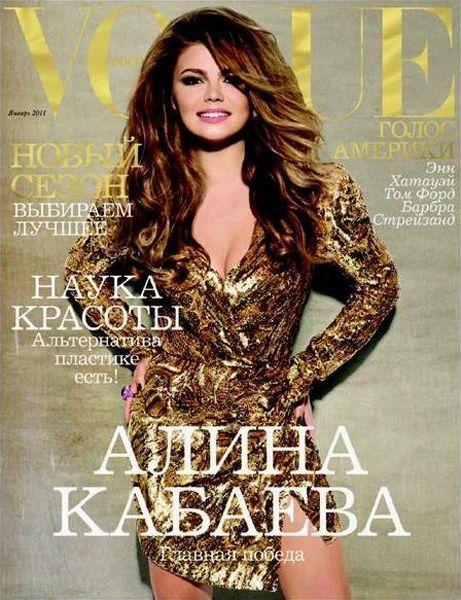 Alina Kabaeva Vogue-