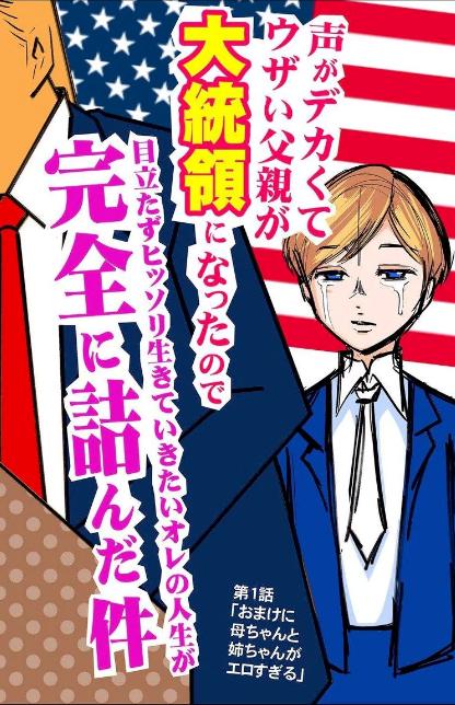 Barron Trump devient une star de manga.