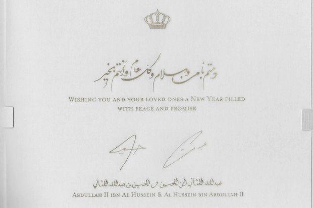 Les voeux 2018 du roi Abdallah II de Jordanie et du prince héritier Hussein