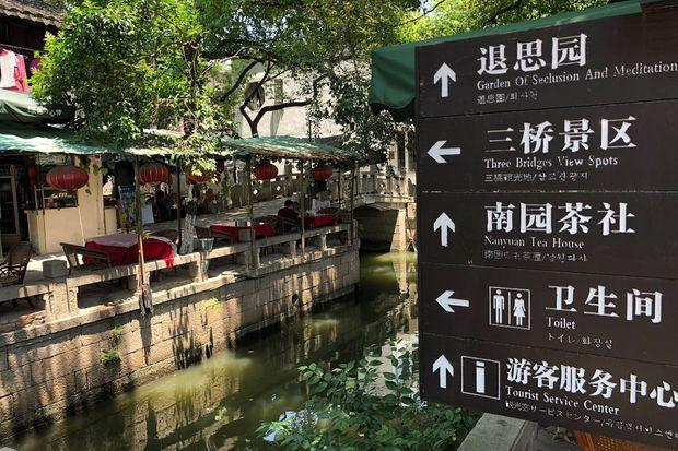 Signe que le tourisme se développe à Tongli, des traductions en anglais. Plutôt rare en Chine.