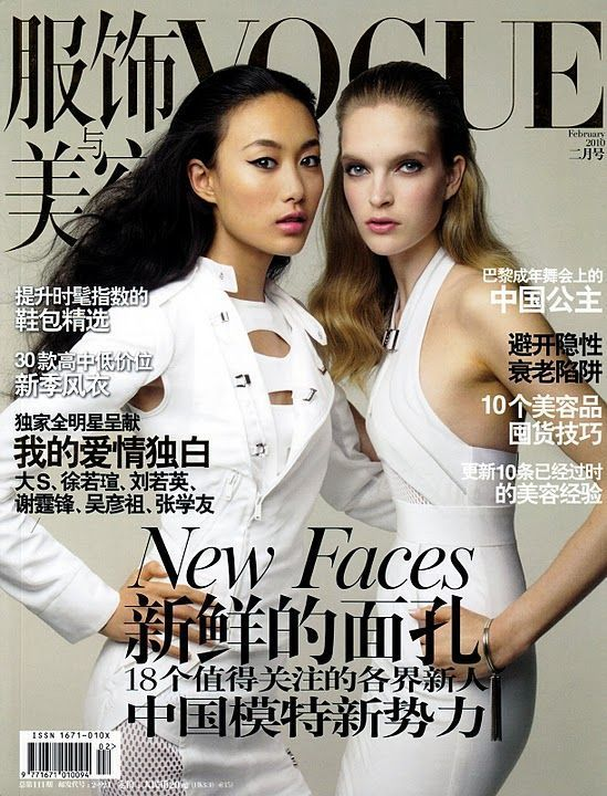 Shu Pei & Mirte Maas - Vogue China February 2010 Cover