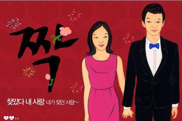 """L'émission """"Jjak"""" est diffusée sur la chaine coréenne SBS TV."""