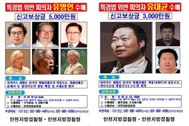 L'avis de recherche pour Yoo Byung-eun et son fils aîné passe en boucle à la télévision sud-coréenne.