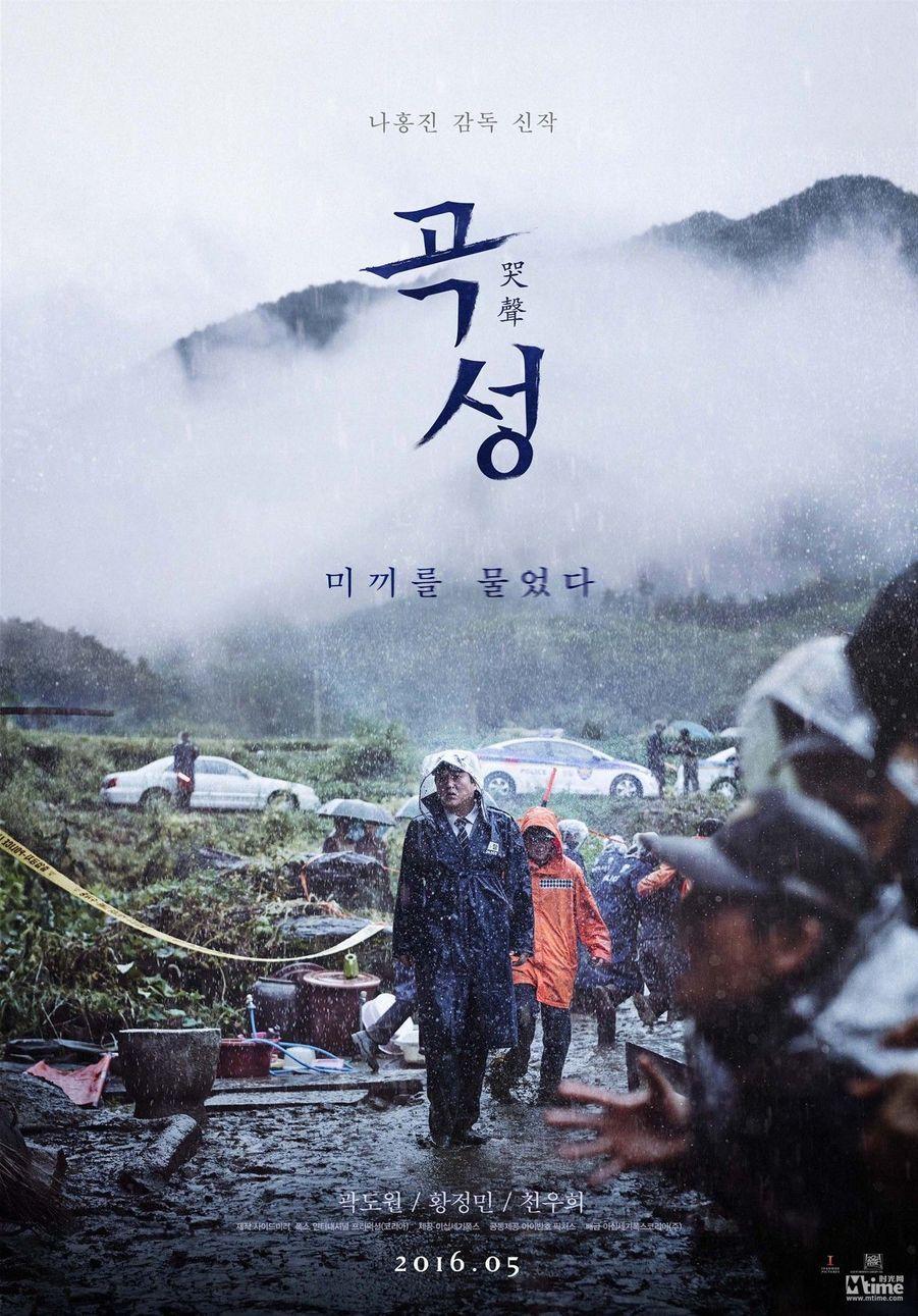 """Goksung"" de Na Hong-jin (hors compétition)"