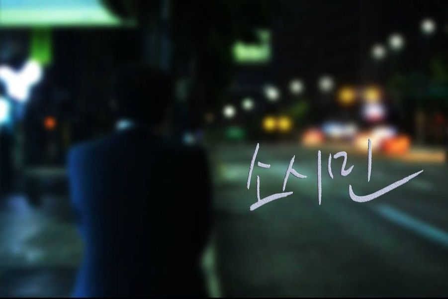 """Office"", de Hong Won-Chan (séance de minuit)"
